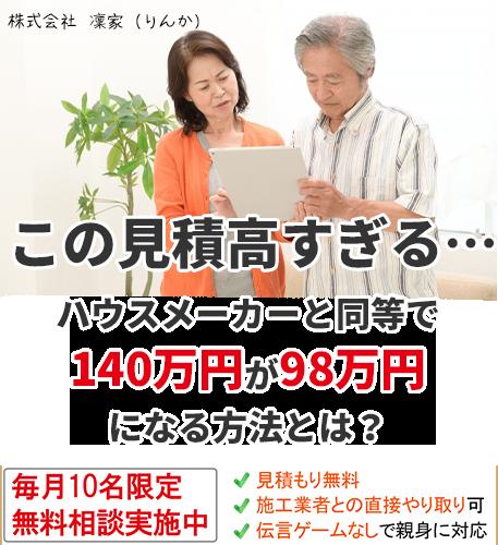 豊橋市のリフォームで地元密着の専門店 (株)凜家