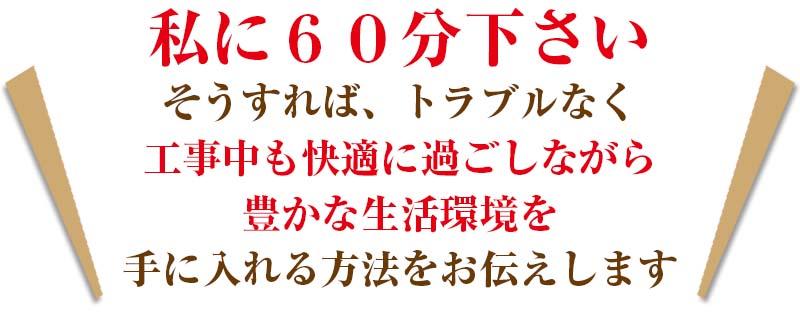 株式会社 凜家吉中に60分下さい。