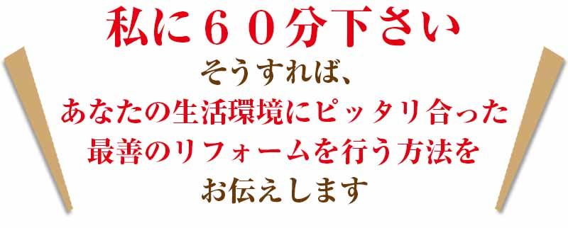 豊橋・豊川のリフォーム会社の凜家の吉仲に60分だけ下さい。