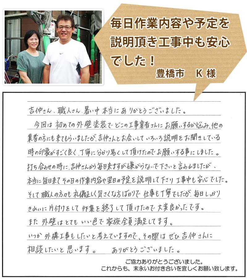 豊橋、豊川のリフォーム店 株linkerのK様写真