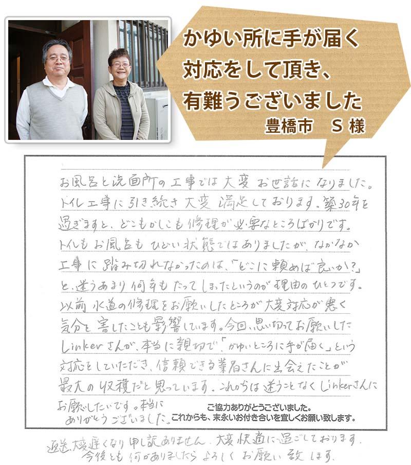 豊橋、豊川のリフォーム店 株linkerのS様写真