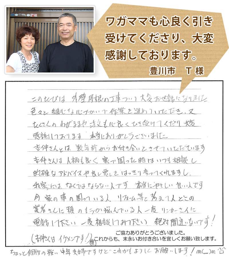豊橋、豊川のリフォーム店 株凛家のTT様写真