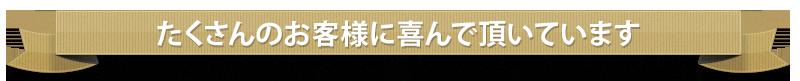 豊橋/豊川のリフォーム会社linkerのお客様の声タイトル