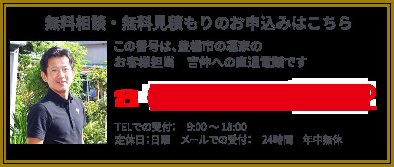 今すぐ電話 0120966140